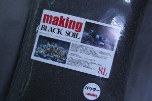 画像1: メイキング ブラックソイル(パウダー) 8L