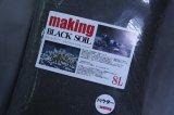 メイキング ブラックソイル(パウダー) 8L
