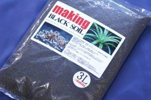 画像1: メイキング ブラックソイル 3L